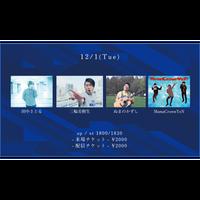 【12/1(Tue)】-配信チケット-  MamaCrownYeN / 三輪美樹生 / 田中さとる / ぬまのかずし