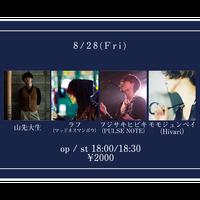 【8/28(Fri)】-ライブ配信チケット- フジサキヒビキ / モモジュンペイ / ラフ / 山先大生