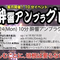 【8/24(Mon)】-来場者チケット- 酔響アンプラグド