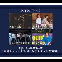 【9/10(Thu)】-ライブ配信チケット- マッドネスマンボウ / りさボルト&Hys / 勝又啓太 / 光&うみの
