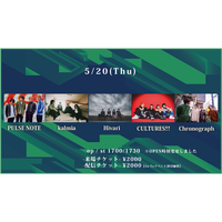【Go Toイベント対象】【5/20(Thu)】-配信チケット- Hivari / CULTURES!!! / kalmia / PULSE NOTE / Chronograph