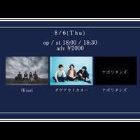 【8/6(Thu)】-来場者先行チケット- Hivari / ダグアウトカヌー / ナポリタンズ