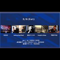 START16:30〜【3/6(Sat)】-来場者アーカイブ付チケット- inspire blue / sainochanfeat / 平間やすお / 赤松クニユキ / ROKD