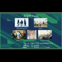 【Go Toイベント対象】【5/30(Sun)】-配信チケット- HIGH BONE MUSCLE / 唱頂の大員 / アバランチ / アシタカラホンキ! / oldflame