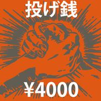 【オンライン投げ銭】¥4000
