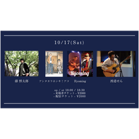 【10/17(Sat)】-来場者チケット-  アシタカラホンキ!アコースティック / Ryoming / 渡邉せん