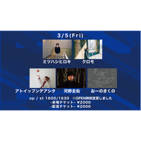 START16:30〜【3/5(fri)】-来場者チケット-  ミツハシヒロキ / 河野圭佑 / おーのきくの / アトイップンデアシタ / クロモ