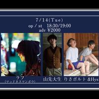 【7/14(Tue)】-来場者先行チケット- りさボルト&Hys / 山先大生 / ラフ(マッドネスマンボウ)