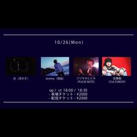 【10/26(Mon)】-来場者チケット-  光(月がさ) / フジサキヒビキ(PULSE NOTE) / Jeremy(夜桜) / 佐藤駆(CULTURES!!!)
