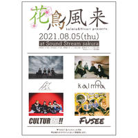 【Go Toイベント対象】【8/5(Thu)】-配信チケット-  Hivari / kalmia / CULTURES!!! / Fusee