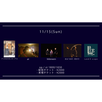 【11/15(Sun)】-配信チケット- aii / Land E scape 高校生用