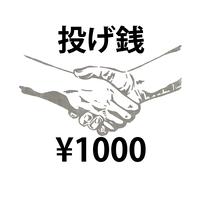 【オンライン投げ銭】¥1000