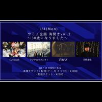 【1/4(Mon)】-来場者 配信アーカイブ付きチケット-  ウミノ企画 海開きvol.2〜30歳になりました〜