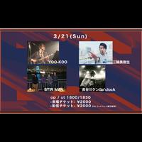 【3/21(Sun)】-来場者チケット- 三輪美樹生 / STIR MAY / YOO-KOO / 長谷川ケン9o'clock