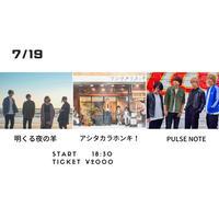 【7/19(Sun)】-ライブ配信チケット- PULSE NOTE / アシタカラホンキ! / 明くる夜の羊