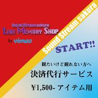 決済代行サービス ¥1500アイテム【LIVE MEMORY SHOP 】