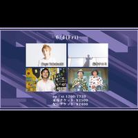 【Go Toイベント対象】【6/4(Fri)】-配信チケット- Yuya Takahashi / 鈴木チエミ / 古木 衆 / もりきこ