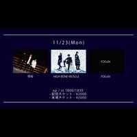 【11/23(Mon)】-来場者チケット-  夜桜 / HIGH BONE MUSCLE / FOGslit