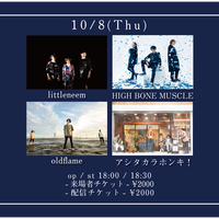 【10/8(Thu)】-来場者チケット-  littleneem / oldflame / HIGH BONE MUSCLE / アシタカラホンキ !