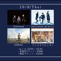 【10/8(Thu)】-来場者チケット-  littleneem / oldflame / HIGH BONE MUSCLE / アシタカラホンキ !