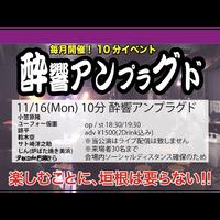 【11/16(Mon)】酔響アンプラグド-来場チケット-