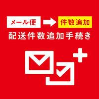 メール便件数を追加
