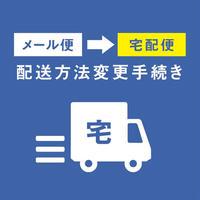 メール便→宅配便に変更