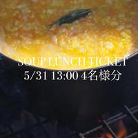 スープランチチケット      5/31日,13:00,4名様分