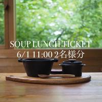 スープランチチケット      6/1日 ,11:00 ,1-2名様分