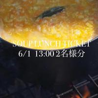 スープランチチケット      6/1月 ,13:00 ,1-2名様分