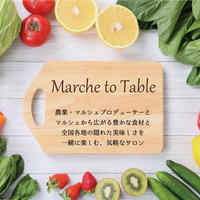 Marche to Table会員費(オンラインサロン)