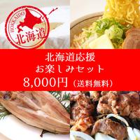 ★送料無料★オンライン北海道物産展お楽しみ8,000円セット