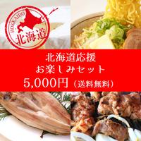★送料無料★オンライン北海道物産展お楽しみ5,000円セット