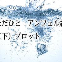 ただひと アンフェル編プロット(下)