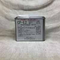 撥水剤CP-E2                     500ml