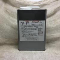 CP-F3        1リットル