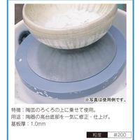 アトマホイール(ダイヤモンド電着)200mm