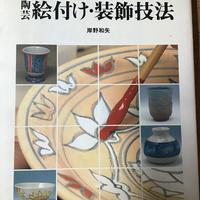 陶芸絵付け装飾技法