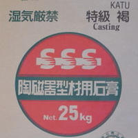 陶磁器型材用石膏 25kg