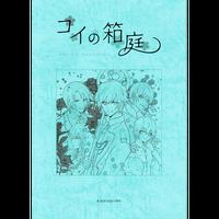 コイの箱庭(台本)