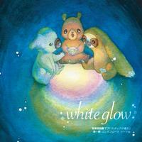 white glow(『ブバルディアの導き』 第一幕 ロンギフローラ主題歌)