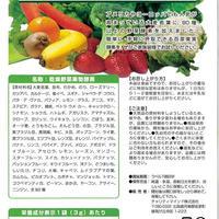 百菜果実酵素