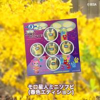 【特典付】モロ星人ミニソフビセット★春色エディション