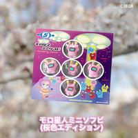 【特典付】モロ星人ミニソフビセット★桜色エディション