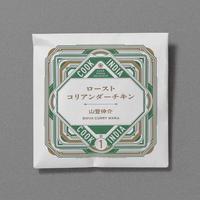 【COOK INDIA01】シバカリーワラ:山登伸介 『ローストコリアンダーチキンスパイスセット』