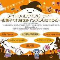 10/31『アイドルハロウィンパーティー〜お菓子くれなきゃイタズラしちゃうぞ〜』演者様への投げお菓子
