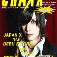 7/3『CHAXX Vol.3』演者様へのドリンク投げ銭1杯