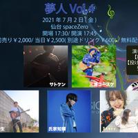 7/2『夢人Vol.4』演者様へのドリンク投げ銭1杯