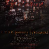 1/31『ミララビ presents『Prologue』』演者様への純粋なる投げ銭
