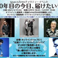 3/11『spaceZeroチャリティーイベント 「10年目の今日、届けたい音」』演者様への投げ銭¥5,000